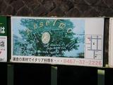 アンセルモ 七里ガ浜駅