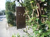 ミンカ 鎌倉街道の看板