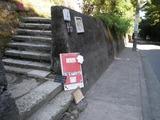 ラ・メゾン アンシェンヌ 極楽寺坂の入口
