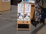 秋本 I−ZA鎌倉 メニュー看板
