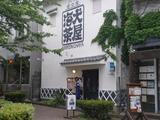 海犬茶屋 店