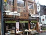 和彩 小町通り沿いの店