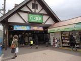 ガビアーノ 江ノ島駅