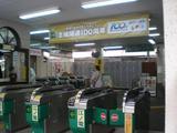 モリモリ 江ノ電100周年