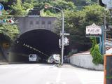 タントテンポ 葉山トンネル
