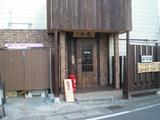 炙の壺 店