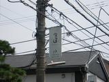 宗達 電柱看板