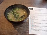 味噌屋鎌倉 味噌汁
