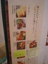 鎌倉和総菜 近藤 おかず