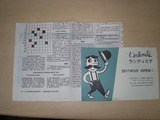 ランティミテ キャラクターとショップカード