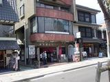 魚喰いまつ本 津多屋ビル