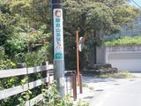 鎌倉山茶房 看板