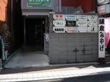 ドミンゴス ビルの前の看板