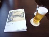 由比っと 冊子とビール