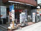 鎌倉和総菜 近藤 津多屋ビル