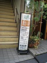 千 鎌倉バル