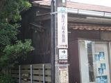 江の島ダイニング 新江ノ島水族館