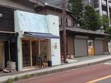 鈴の日 店