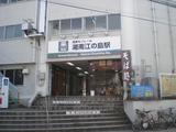 Kenzo モノレール江ノ島駅