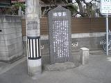 さくら 筋替橋の碑