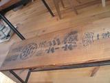 鎌倉24節季 杉板の椅子