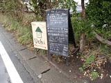 Uchi お宮通りの看板
