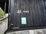 航 板塀の文字