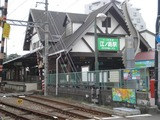 ゆうがた 江ノ電江ノ島駅