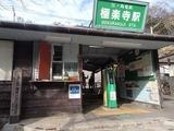 Umi 鎌倉極楽寺駅