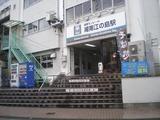 竹波 湘南江の島駅
