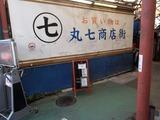 クロスケ 丸七商店街
