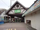 アトリエコータ 江ノ電江ノ島駅