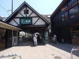 フィールアロハ 江ノ電改札
