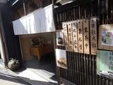 川茂 日影茶屋