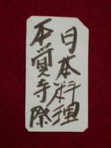 根津 名刺2
