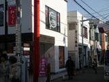 小雪庵 店2