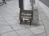 copepe 表通りの案内看板