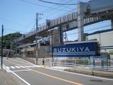 アマルフィイ 鎌倉山 西鎌倉駅