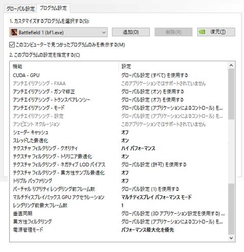 nvidia_control