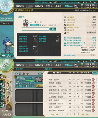 艦これ20141004