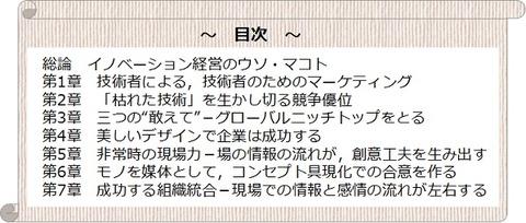 Kamitsubo62_fig1