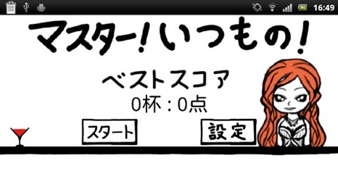 jpcoapplicazerobarmaster-3-0-s-307x512