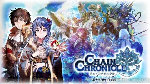 chain_02_cs1w1_590x