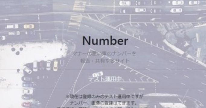 運転 サイト 煽り 投稿