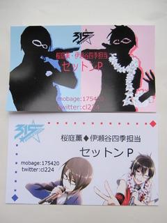 SideMmeishi01