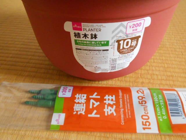 ダイソー10号鉢と連結トマト支柱の固定に使用するもの
