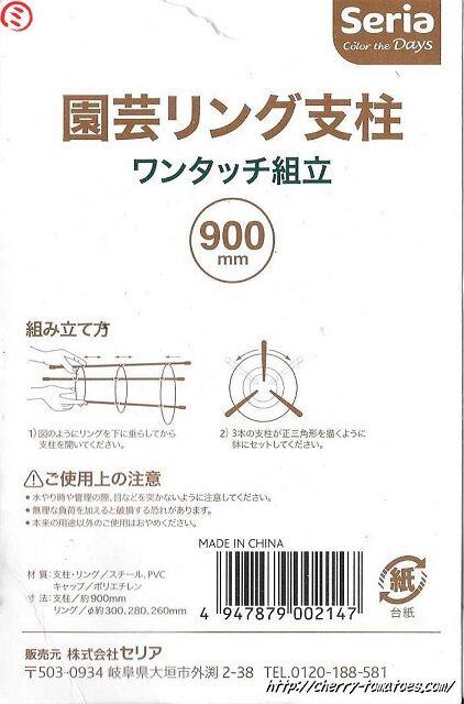 セリアのリング支柱900mmのサイズ