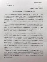 C型肝炎対策要望書