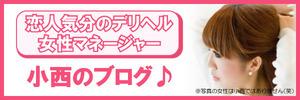 ban_konishi600200