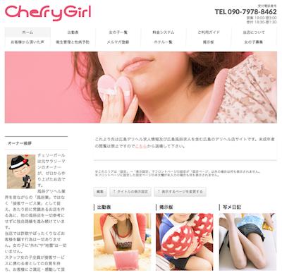 cherrygirl